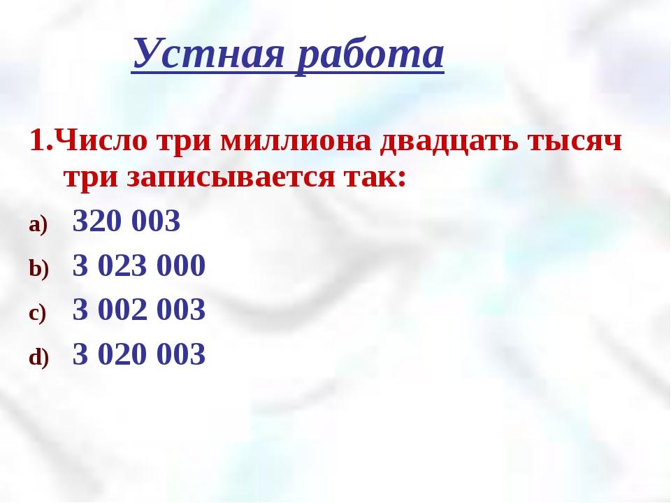 1.Число три миллиона двадцать тысяч три записывается так: 320 003 3 023 000 3...
