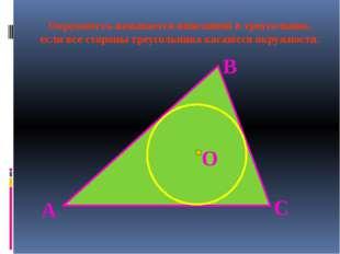 Окружность называется вписанной в треугольник, если все стороны треугольника