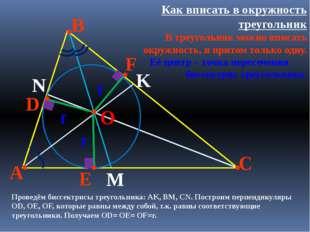 A B C D F E M N O K r r r Как вписать в окружность треугольник В треугольник