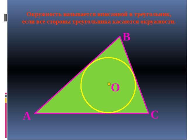 Окружность называется вписанной в треугольник, если все стороны треугольника...
