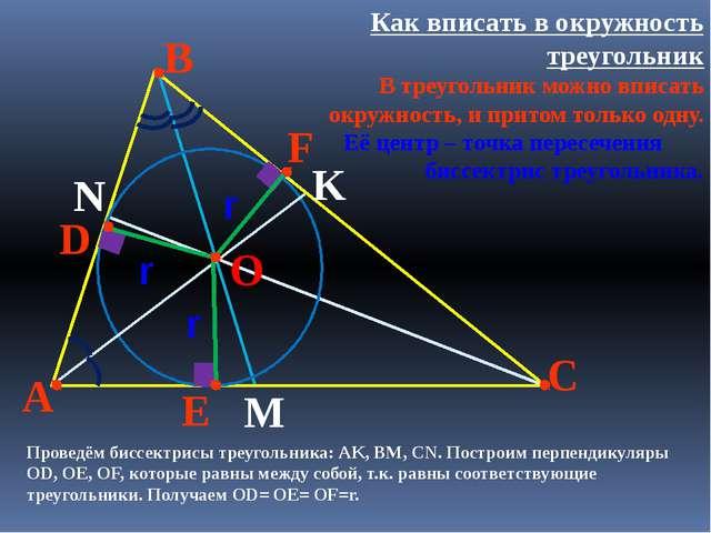 A B C D F E M N O K r r r Как вписать в окружность треугольник В треугольник...
