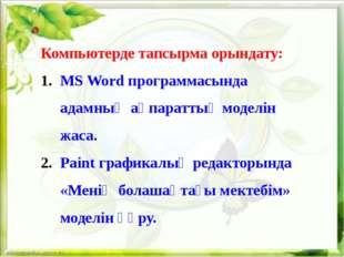 Компьютерде тапсырма орындату: MS Word программасында адамның ақпараттық мод