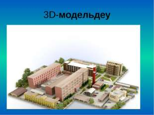 3D-модельдеу