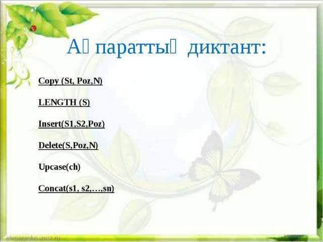 Ақпараттық диктант: Copy (St, Poz,N) LENGTH (S) Insert(S1,S2,Poz) Delete(S,P...
