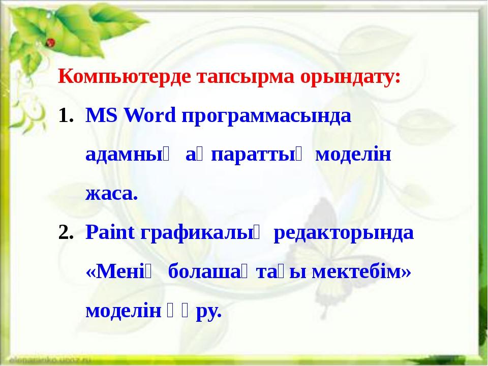 Компьютерде тапсырма орындату: MS Word программасында адамның ақпараттық мод...