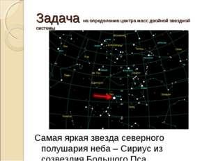 Задача на определение центра масс двойной звездной системы Самая яркая звезда