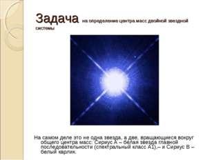 На самом деле это не одна звезда, а две, вращающиеся вокруг общего центра мас