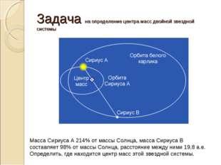 Задача на определение центра масс двойной звездной системы Масса Сириуса А 21