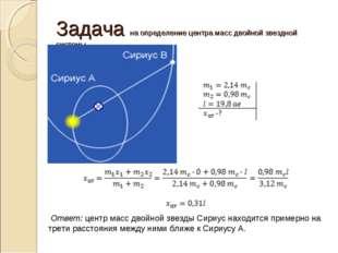 Задача на определение центра масс двойной звездной системы Ответ: центр масс