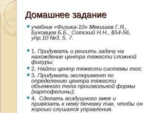 Домашнее задание учебник «Физика-10» Мякишев Г.Я., Буховцев Б.Б., Сотский Н.Н