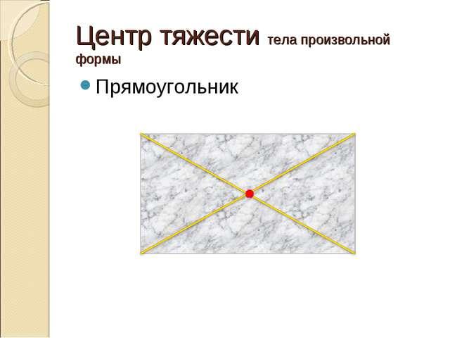Центр тяжести тела произвольной формы Прямоугольник