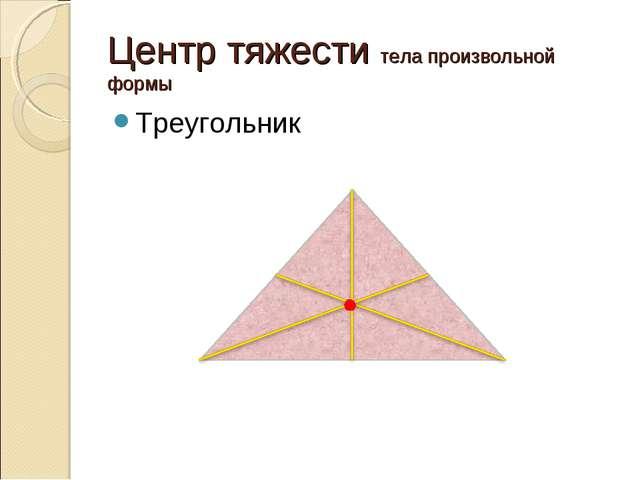 Центр тяжести тела произвольной формы Треугольник
