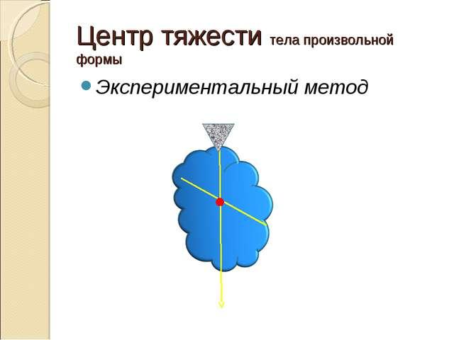 Центр тяжести тела произвольной формы Экспериментальный метод