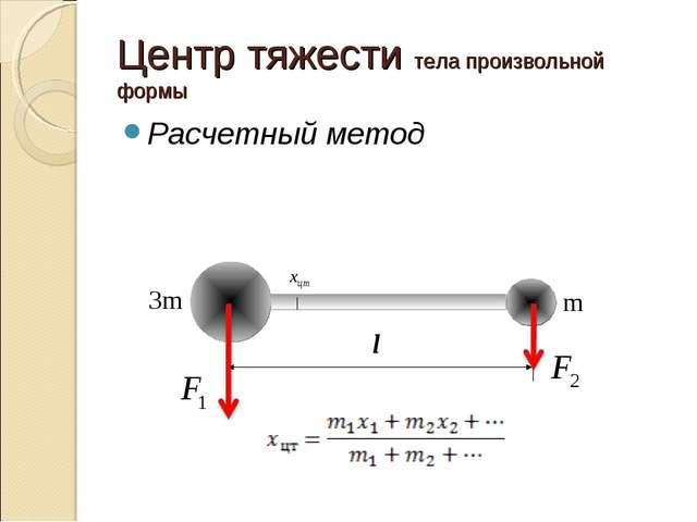 Центр тяжести тела произвольной формы Расчетный метод xцт