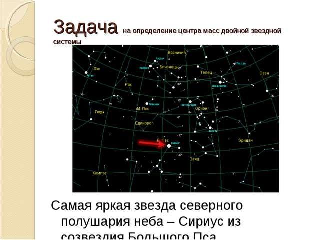 Задача на определение центра масс двойной звездной системы Самая яркая звезда...