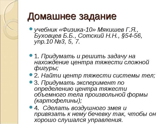 Домашнее задание учебник «Физика-10» Мякишев Г.Я., Буховцев Б.Б., Сотский Н.Н...