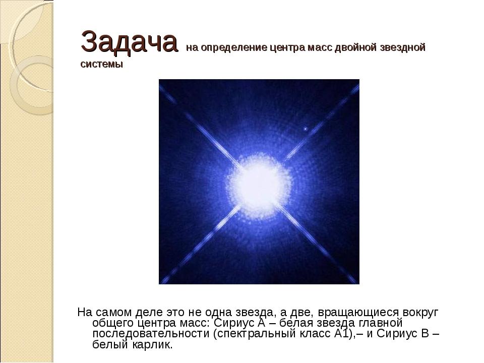 На самом деле это не одна звезда, а две, вращающиеся вокруг общего центра мас...