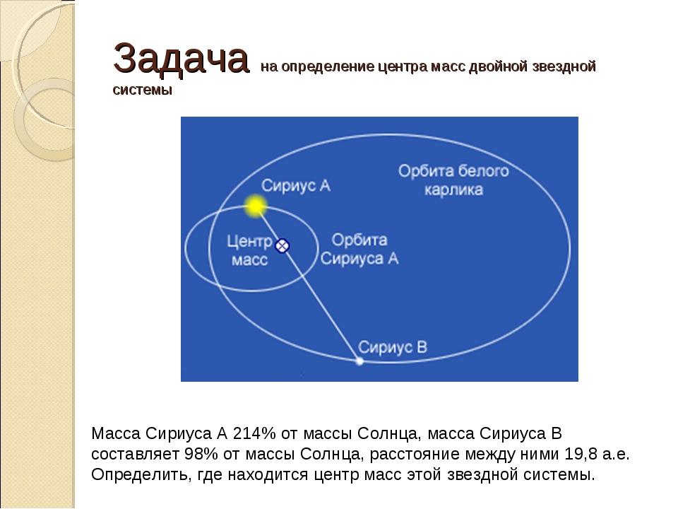 Задача на определение центра масс двойной звездной системы Масса Сириуса А 21...