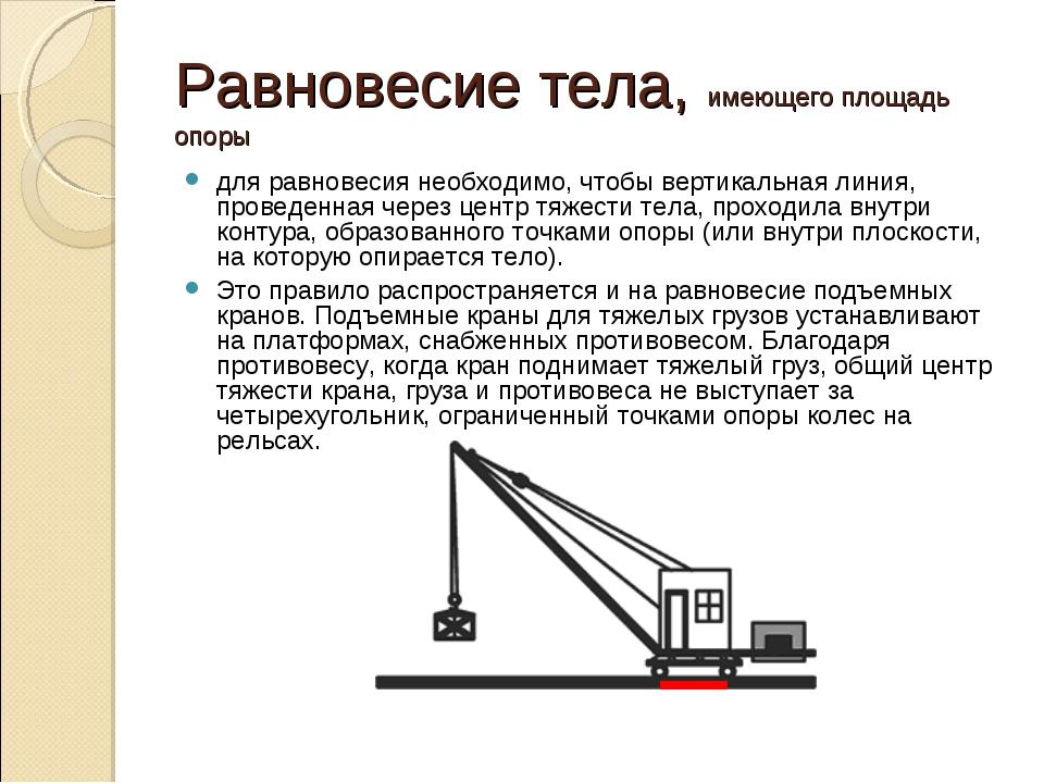 Равновесие тела, имеющего площадь опоры для равновесия необходимо, чтобы верт...