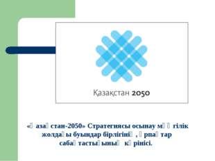 «Қазақстан-2050»Стратегиясы осынаумәңгілік жолдағыбуындар бірлігінің, ұрп