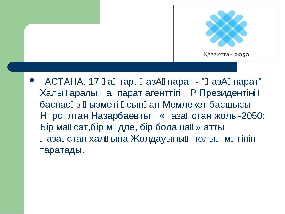 """АСТАНА. 17 қаңтар. ҚазАқпарат - """"ҚазАқпарат"""" Халықаралық ақпарат агенттігі..."""