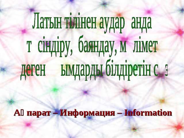 Ақпарат – Информация – Information