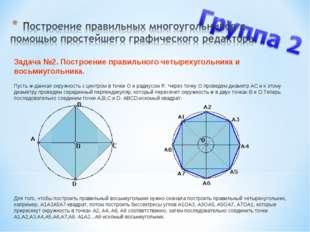 Задача №2. Построение правильного четырехугольника и восьмиугольника. Пусть