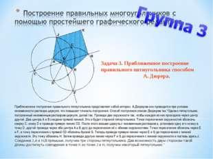 Задача 3. Приближенное построение правильного пятиугольника способом А. Дюре