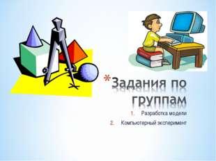 Разработка модели Компьютерный эксперимент