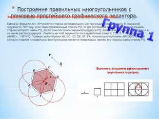 Задача №1. Построение правильного шестиугольника и треугольника. Согласно фор