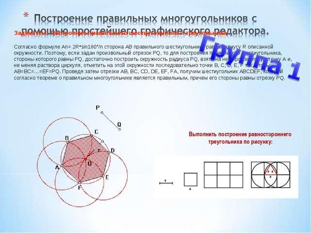 Задача №1. Построение правильного шестиугольника и треугольника. Согласно фор...