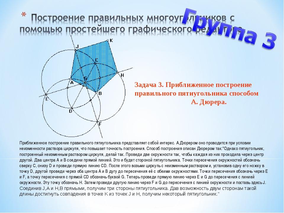 Задача 3. Приближенное построение правильного пятиугольника способом А. Дюре...