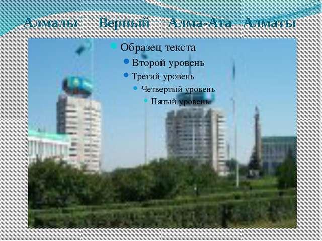 Алмалық Верный Алма-Ата Алматы