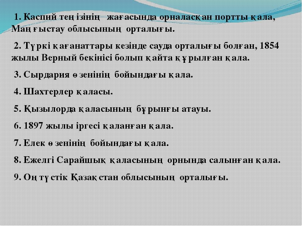 1. Каспий теңізінің жағасында орналасқан портты қала, Маңғыстау облысының ор...