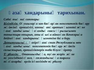 Қазақ хандарының тарихынан. Сабақтың мақсаттары: Білімділік: Оқушыларға хан