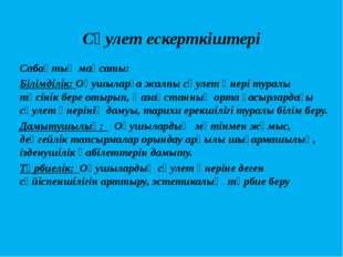 Сәулет ескерткіштері Сабақтың мақсаты: Білімділік: Оқушыларға жалпы сәулет ө