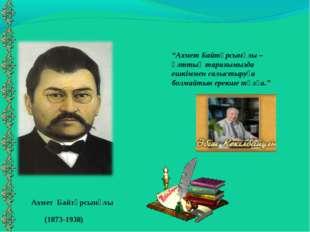 """Ахмет Байтұрсынұлы (1873-1938) """"Ахмет Байтұрсынұлы – ұлттық тарихымызда ешкім"""