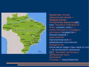 Брази́лия, полная официальная форма— Федерати́вная Респу́блика Брази́лия[5]