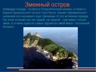 Змеиный остров Кеймада-Гранди - остров в Атлантическом океане, в 35км от бере