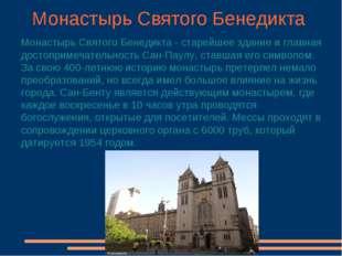 Монастырь Святого Бенедикта Монастырь Святого Бенедикта - старейшее здание и