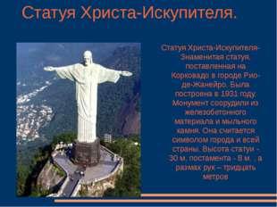 Статуя Христа-Искупителя. Статуя Христа-Искупителя- Знаменитая статуя, постав