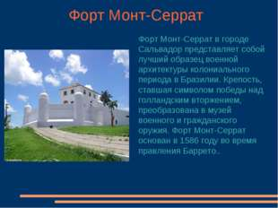 Форт Монт-Серрат Форт Монт-Серрат в городе Сальвадор представляет собой лучши