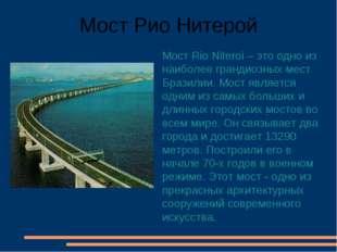 Мост Рио Нитерой Мост Rio Niteroi – это одно из наиболее грандиозных мест Бра