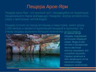 Пещера Арое-Яри Пещера Арое-Яри - это крупный грот, находящийся на территории