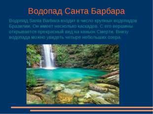 Водопад Санта Барбара Водопад Santa Barbara входит в число крупных водопадов
