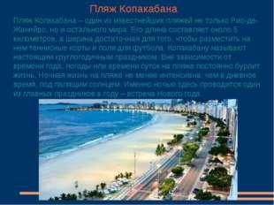 Пляж Копакабана Пляж Копакабана – один из известнейших пляжей не только Рио-д