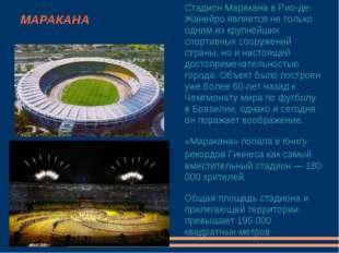 МАРАКАНА Стадион Маракана в Рио-де-Жанейро является не только одним из крупне