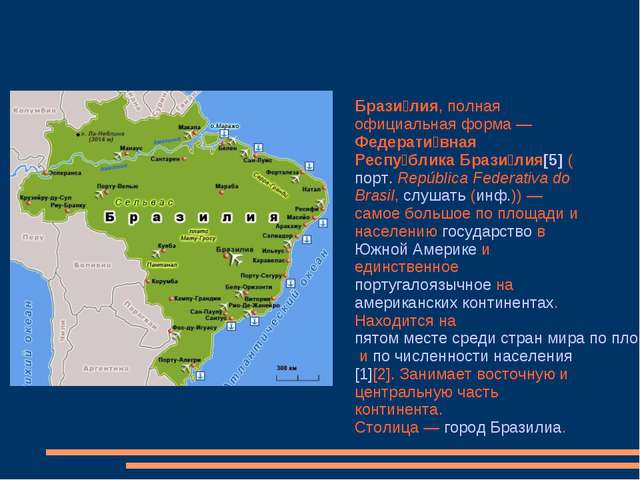 Брази́лия, полная официальная форма— Федерати́вная Респу́блика Брази́лия[5]...