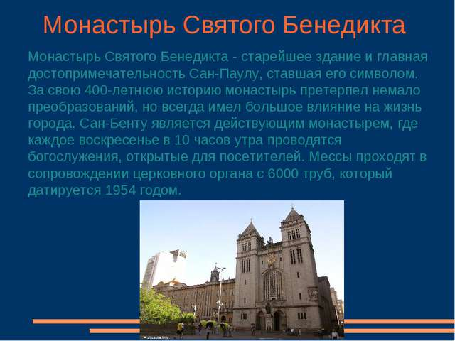 Монастырь Святого Бенедикта Монастырь Святого Бенедикта - старейшее здание и...