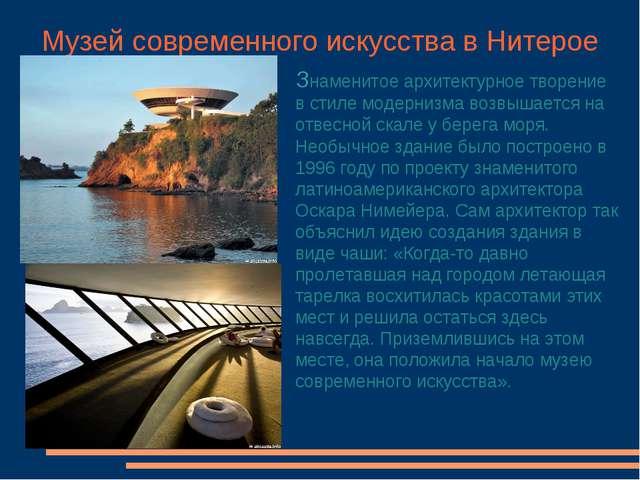 Музей современного искусства в Нитерое Знаменитое архитектурное творение в ст...